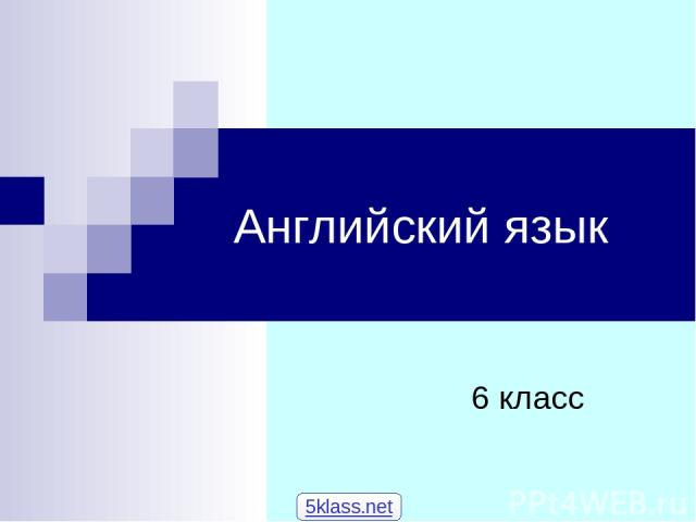 Английский язык 6 класс 5klass.net
