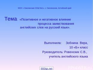 МОУ « Смоленская СОШ №1», с. Смоленское, Алтайский край Тема: «Позитивное и нега