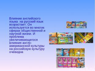 Влияние английского языка на русский язык возрастает. Он используется во многих