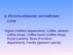 II. Использование английских слов Vigoss (clothes department), Coffee, please! c