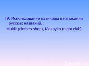 IV. Использование латиницы в написании русских названий. : Multik (clothes shop)