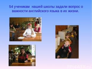 54 ученикам нашей школы задали вопрос о важности английского языка в их жизни.