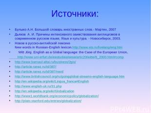 Источники: Булыко А.Н. Большой словарь иностранных слов.- Мартин, 2007 Дьяков А.