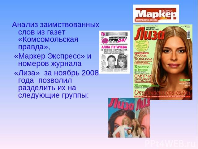 Анализ заимствованных слов из газет «Комсомольская правда», «Маркер Экспресс» и номеров журнала «Лиза» за ноябрь 2008 года позволил разделить их на следующие группы: