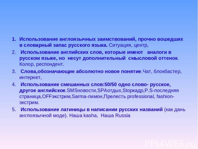 Использование англоязычных заимствований, прочно вошедших в словарный запас русского языка. Ситуация, центр, Использование английских слов, которые имеют аналоги в русском языке, но несут дополнительный смысловой оттенок. Колор, респондент. Слова,об…