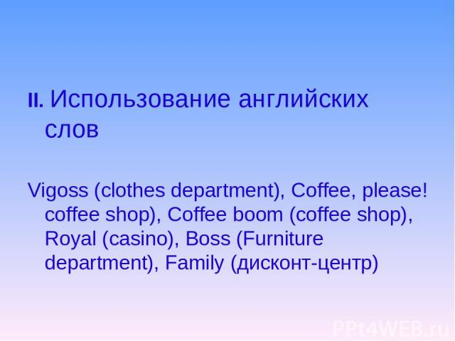 II. Использование английских слов Vigoss (clothes department), Coffee, please! coffee shop), Coffee boom (coffee shop), Royal (casino), Boss (Furniture department), Family (дисконт-центр)