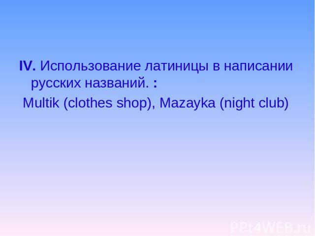IV. Использование латиницы в написании русских названий. : Multik (clothes shop), Mazayka (night club)