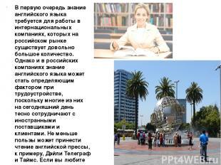 В первую очередь знание английского языка требуется для работы в интернациональн