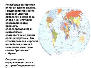 Не избежал английский влияния других языков. Представители многих национальносте