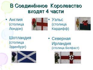 В Соединённое Королевство входят 4 части Англия (столица Лондон) Шотландия (стол