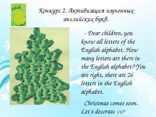 Конкурс 2. Активизация изученных английских букв. - Dear children, you know all