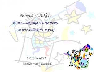 «WonderLANG» Интеллектуальные игры на английском языке Е.Г. Успенская Вторая СПб