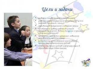 Цели и задачи развитие лингвистических способностей; развитие интеллектуального