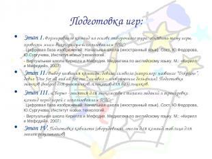 Подготовка игр: Этап I. Формирование команд на основе отборочного тура: объявить
