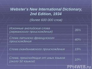 Webster's New International Dictionary, 2nd Edition, 1934 (более 600 000 слов) И