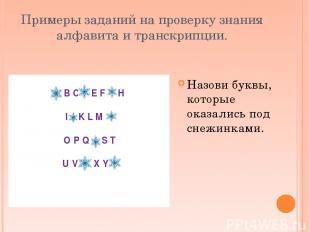Примеры заданий на проверку знания алфавита и транскрипции. Назови буквы, которы