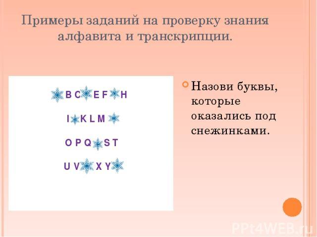 Примеры заданий на проверку знания алфавита и транскрипции. Назови буквы, которые оказались под снежинками.