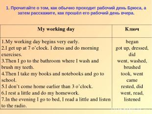 1. Прочитайте о том, как обычно проходит рабочий день Брюса, а затем расскажите,