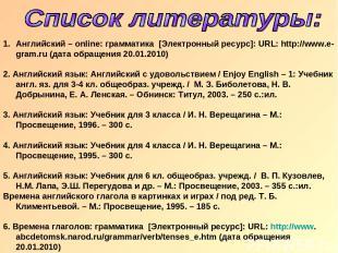 Английский – online: грамматика [Электронный ресурс]: URL: http://www.e-gram.ru