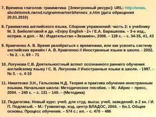 7. Времена глаголов: грамматика [Электронный ресурс]: URL: http://www. abcdetoms