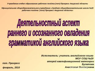 Учреждение отдел образования рабочего посёлка (пгт) Прогресс Амурской области Му