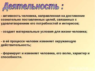 - активность человека, направленная на достижение сознательно поставленных целей