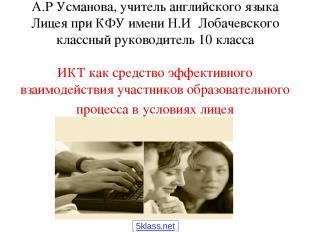 А.Р Усманова, учитель английского языка Лицея при КФУ имени Н.И Лобачевского кла