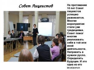 Совет Лицеистов На протяжении 10 лет Совет лицеистов успешно развивается. Многие