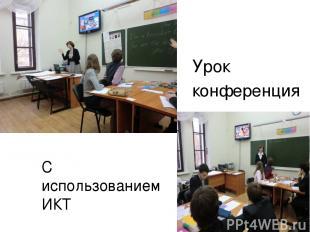 Урок конференция С использованием ИКТ