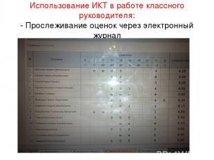 Использование ИКТ в работе классного руководителя: - Прослеживание оценок через