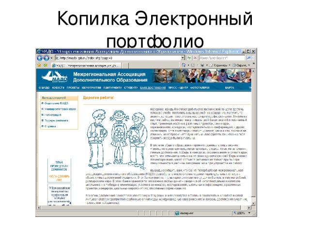 Копилка Электронный портфолио