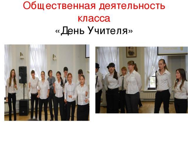 Общественная деятельность класса «День Учителя»