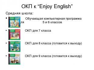 """ОКП к """"Enjoy English"""" Средняя школа: Обучающая компьютерная программа (ОКП) для"""