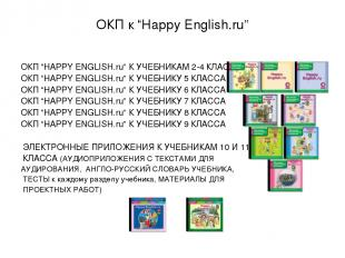 "ОКП к ""Happy English.ru"" ОКП ""HAPPY ENGLISH.ru"" К УЧЕБНИКАМ 2-4 КЛАССА ОКП ""HAPP"