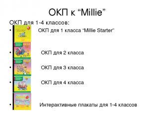 """ОКП к """"Millie"""" ОКП для 1-4 классов: ОКП для 1 класса """"Millie Starter"""" ОКП для 2"""
