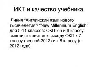 """ИКТ и качество учебника Линия """"Английский язык нового тысячелетия""""/ """"New Millenn"""