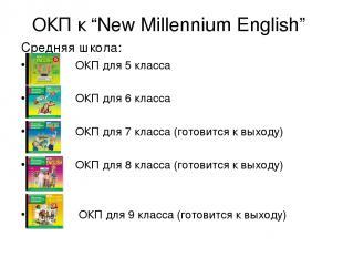 """ОКП к """"New Millennium English"""" Средняя школа: ОКП для 5 класса ОКП для 6 класса"""