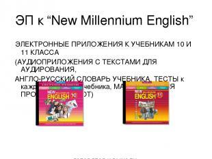 """ЭП к """"New Millennium English"""" ЭЛЕКТРОННЫЕ ПРИЛОЖЕНИЯ К УЧЕБНИКАМ 10 И 11 КЛАССА"""