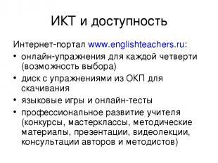 ИКТ и доступность Интернет-портал www.englishteachers.ru: онлайн-упражнения для