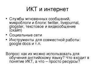 ИКТ и интернет Службы мгновенных сообщений, микроблоги и блоги: twitter, livejou