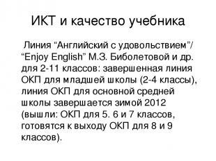 """ИКТ и качество учебника Линия """"Английский с удовольствием""""/ """"Enjoy English"""" М.З."""