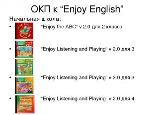 "ОКП к ""Enjoy English"" Начальная школа: ""Enjoy the ABC"" v 2.0 для 2 класса ""Enjoy"