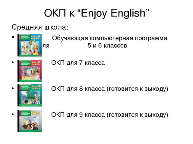 """ОКП к """"Enjoy English"""" Средняя школа: Обучающая компьютерная программа (ОКП) для 5 и 6 классов ОКП для 7 класса ОКП для 8 класса (готовится к выходу) ОКП для 9 класса (готовится к выходу)"""