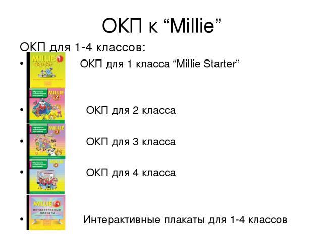 """ОКП к """"Millie"""" ОКП для 1-4 классов: ОКП для 1 класса """"Millie Starter"""" ОКП для 2 класса ОКП для 3 класса ОКП для 4 класса Интерактивные плакаты для 1-4 классов"""