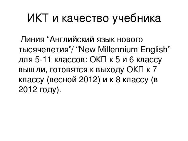 """ИКТ и качество учебника Линия """"Английский язык нового тысячелетия""""/ """"New Millennium English"""" для 5-11 классов: ОКП к 5 и 6 классу вышли, готовятся к выходу ОКП к 7 классу (весной 2012) и к 8 классу (в 2012 году)."""