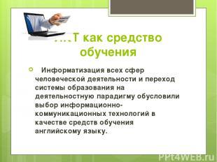 ИКТ как средство обучения Информатизация всех сфер человеческой деятельности и п