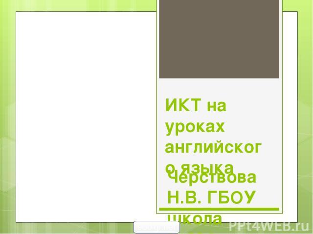 ИКТ на уроках английского языка Черствова Н.В. ГБОУ школа №634 С-Петербург 2013 900igr.net