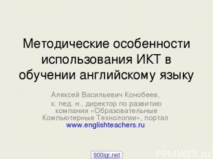 Методические особенности использования ИКТ в обучении английскому языку Алексей