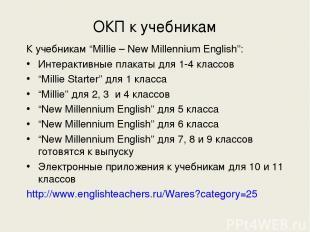 """ОКП к учебникам К учебникам """"Millie – New Millennium English"""": Интерактивные пла"""