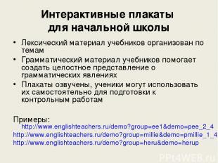 Интерактивные плакаты для начальной школы Лексический материал учебников организ